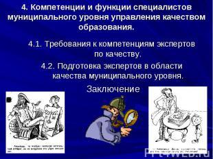 4. Компетенции и функции специалистов муниципального уровня управления качеством