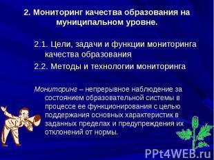 2. Мониторинг качества образования на муниципальном уровне. 2.1. Цели, задачи и