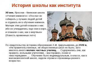 История школы как института XII век, Ярослав - Киевская школа «Учения книжного»: