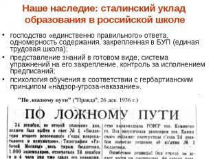 Наше наследие: сталинский уклад образования в российской школе господство «единс