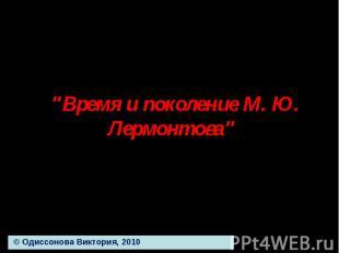 """""""Время и поколение М. Ю. Лермонтова"""" © Одиссонова Виктория, 2010"""