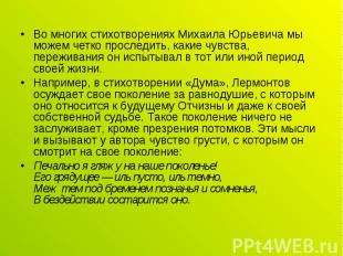 Во многих стихотворениях Михаила Юрьевича мы можем четко проследить, какие чувст
