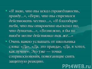 «Я знаю, что ты искал справедливость, правду...», «Верю, что ты стремился действ