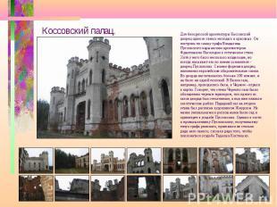 Коссовский палац. Для белорусской архитектуры Коссовский дворец один из самых мо