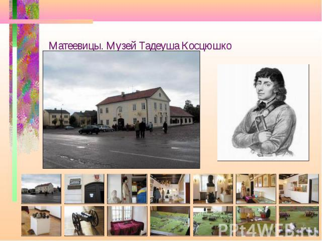 Матеевицы. Музей Тадеуша Косцюшко