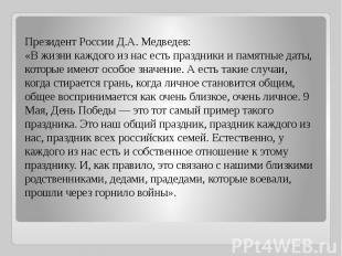 Президент России Д.А. Медведев: «В жизни каждого из нас есть праздники и памятны