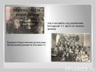 Концерты в Рождественском детском доме. Музыкальный руководитель Володина З.Т. Х