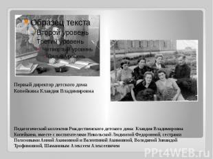 Педагогический коллектив Рождественского детского дома: Клавдия Владимировна Коп