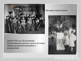 Праздник уборки урожая. Новый 1950 год. Воспитанники Рождественского детского до
