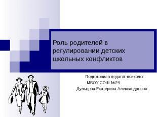 Роль родителей в регулировании детских школьных конфликтов Подготовила педагог-п