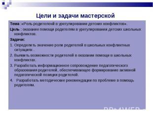 Цели и задачи мастерской Тема :«Роль родителенй в урегулировании детских конфлик