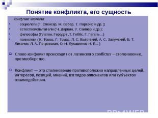 Конфликт изучали: социологи (Г. Спенсер, М. Вебер, Т. Парсонс и др. ); естествои