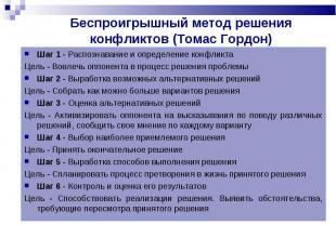 Беспроигрышный метод решения конфликтов (Томас Гордон) Шаг 1 - Распознавание и о