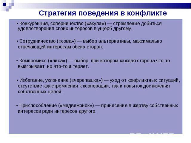 Стратегия поведения в конфликте Конкуренция, соперничество («акула») стремление добиться удовлетворения своих интересов в ущерб другому. Сотрудничество («сова») выбор альтернативы, максимально отвечающей интересам обеих сторон. Компромисс («лиса») в…