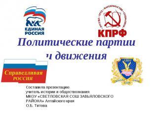 Политические партии и движения Составила презентацию учитель истории и обществоз