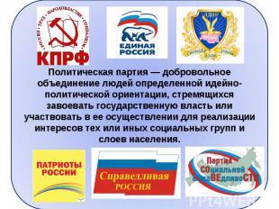 Сущностные признаки политической партии 1) определенная идеология, система общих
