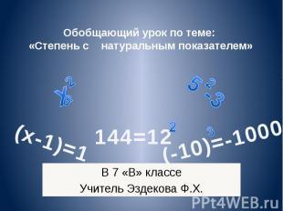 Обобщающий урок по теме: «Степень с натуральным показателем» В 7 «В» классе Учит