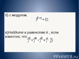 б) с модулем. в)Найдите в равенстве k, если известно, что б) с модулем. в)Найдит