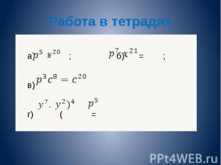 Работа в тетрадях а) = ; б) = ; в) г) ( = а) = ; б) = ; в) г) ( =