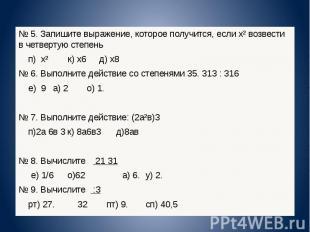 5. Запишите выражение, которое получится, если х² возвести в четвертую степень п