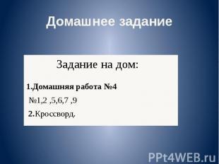 Домашнее задание Задание на дом: 1.Домашняя работа 4 1,2,5,6,7,9 2.Кроссворд. За