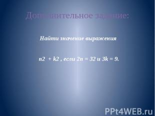 Дополнительное задание: Найти значение выражения n 2 + k 2, если 2 n = 32 и 3 k