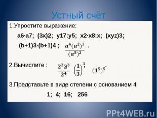Устный счёт 1.Упростите выражение: а 6 а 7 ; (3х) 2 ; у 17 :у 5 ; х 2 х 8 :х; (х