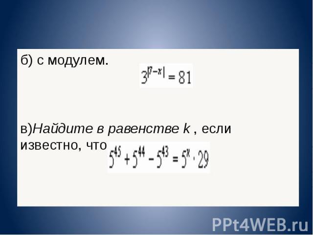 б) с модулем. в)Найдите в равенстве k, если известно, что б) с модулем. в)Найдите в равенстве k, если известно, что