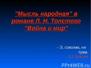 """""""Мысль народная"""" в романе Л. Н. Толстого """"Война и мир"""" - Э, соколик, не тужи. Л."""