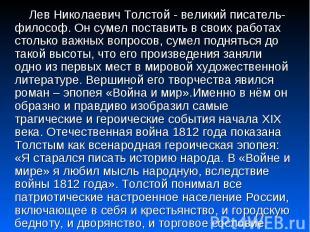 Лев Николаевич Толстой - великий писатель- философ. Он сумел поставить в своих р