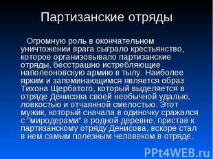 Партизанские отряды Огромную роль в окончательном уничтожении врага сыграло крес