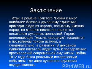 """Заключение Итак, в романе Толстого """"Война и мир"""" наиболее близко к духовному еди"""