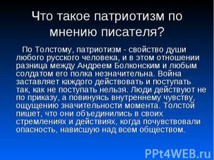 По Толстому, патриотизм - свойство души любого русского человека, и в этом отнош