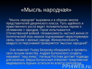"""«Мысль народная» «Мысль народная» """"Мысль народная"""" выражена и в образах многих п"""
