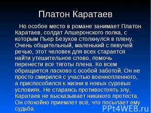 Платон Каратаев Но особое место в романе занимает Платон Каратаев, солдат Апшеро