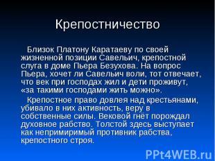 Крепостничество Близок Платону Каратаеву по своей жизненной позиции Савельич, кр