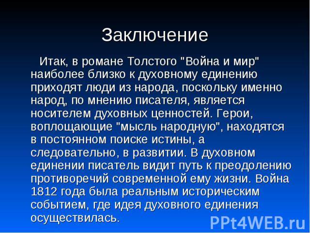 Заключение Итак, в романе Толстого