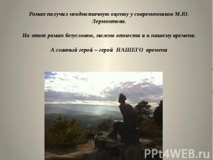 Роман получил неоднозначную оценку у современников М.Ю. Лермонтова. Но этот рома