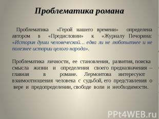 Проблематика «Герой нашего времени» определена автором в «Предисловии» к «Журнал