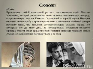 «Бэла» Представляет собой вложенный рассказ: повествование ведёт Максим Максимыч