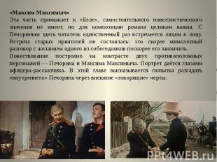 «Максим Максимыч» Эта часть примыкает к «Бэле», самостоятельного новеллистическо