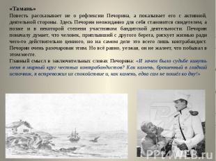 «Тамань» Повесть рассказывает не о рефлексии Печорина, а показывает его с активн