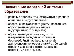 Назначение советской системы образования: решение проблем трансформации аграрног