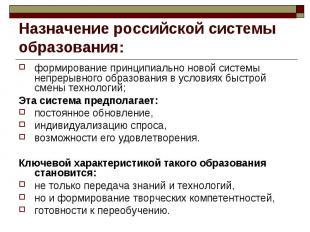 Назначение российской системы образования: формирование принципиально новой сист