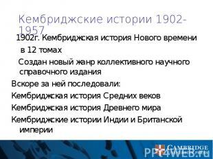 Кембриджские истории 1902-1957 1902г. Кембриджская история Нового времени в 12 т