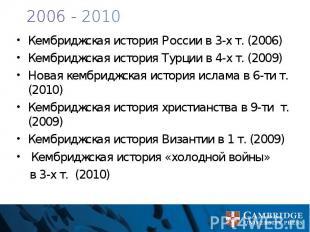 2006 - 2010 Кембриджская история России в 3-х т. (2006) Кембриджская история Тур