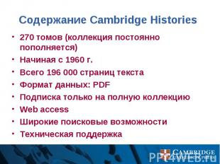 Содержание Cambridge Histories 270 томов (коллекция постоянно пополняется) Начин