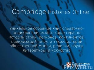 Cambridge Histories Online Уникальное собрание книг справочно- энциклопедическог