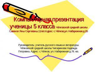 Компьютерная презентация ученицы 5 класса Чёлховской средней школы Савенок Яны С