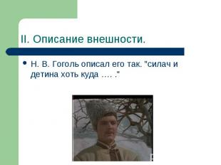 """II. Описание внешности. Н. В. Гоголь описал его так. """"силач и детина хоть куда …"""